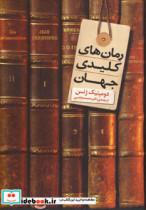 رمان های کلیدی جهان