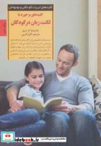 برخورد با لکنت زبان در کودکان (کلیدهای تربیت کودکان و نوجوانان)