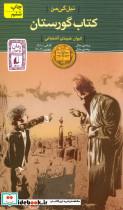 کتاب گورستان (رمان نوجوان59)