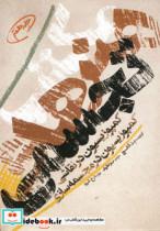 مکتب هنرهای تجسمی 7 (کمپوزیسیون در نقاشی،کمپوزیسیون در مجسمه سازی)