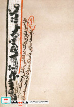 مکتب هنرهای تجسمی 5 (طراحی،تئوری رنگ در نقاشی،نقش برجسته،مجسمه سازی با سنگ،مواد در مجسمه سازی)
