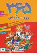 365 روز سرگرمی (یادگیری،خواندن،نوشتن،ریاضی)،(برای دبستانی ها)