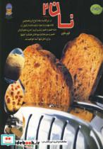 دنیای هنر نان 2 (گلاسه)