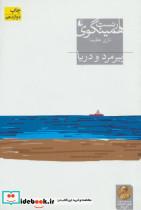 پیرمرد و دریا (میراث همینگوی 1)