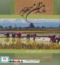 مازندران نگین طبرستان (2زبانه،گلاسه،باقاب)