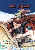 خشایار شاه (رهبران دنیای باستان)