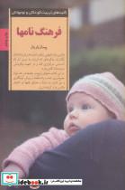 فرهنگ نامها (کلیدهای تربیت کودکان و نوجوانان)