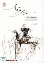 سایه ی نقره ای (شعر اقوام ایرانی:آذری)