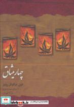 کتاب سخنگو چهار میثاق (باقاب)