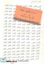 طاهره،طاهره عزیزم (نامه های غلامحسین ساعدی به طاهره کوزه گرانی)