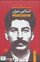 استالین جوان (از تولد تا انقلاب کبیر،از غضب قدرت تا مرگ)،(2جلدی)
