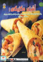 دنیای هنر آشپزی مکزیکی 1