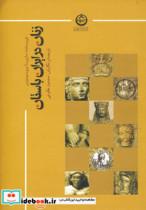 زنان در ایران باستان