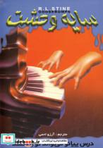 سایه وحشت21 (درس پیانو می تواند تو را بکشد)
