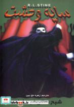 سایه وحشت22 (شبح سالن اجتماعات)