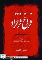 مجموعه اشعار فروغ فرخزاد (5جلدی)