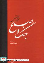 جنگ و صلح (2جلدی)