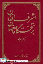 اشرف افغان بر تختگاه اصفهان