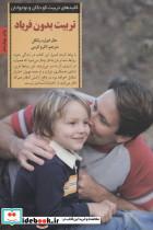 تربیت بدون فریاد (کلیدهای تربیت کودکان و نوجوانان)