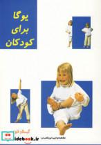 یوگا برای کودکان (گلاسه)