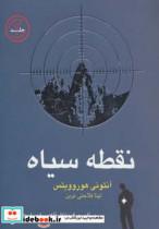 نقطه سیاه (در آلپ،مرگ منتظر الکس رایدر است)