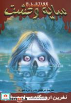 سایه وحشت12 (نفرین اردوگاه دریاچه یخی)