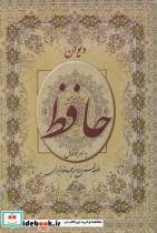 دیوان حافظ به همراه فال (2زبانه)
