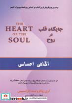 جایگاه قلب در روح