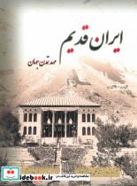ایران قدیم (مهد تمدن جهان،2زبانه)