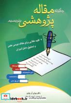 چگونه مقاله پژوهشی بنویسیم (7 کلید طلایی برای مقاله نویسی علمی و تحقیق دانش آموزان)