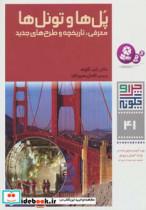 چرا و چگونه41 (پل ها و تونل ها:معرفی،تاریخچه و طرح های جدید)