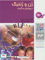 چرا و چگونه43 (ژن و ژنتیک:دریچه ای به آینده)،(گلاسه)