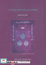 پژوهشی نو در باب اسباب نزول قرآن (دانش های قرآنی)