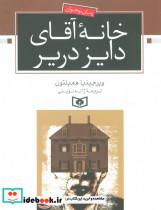 رمان نوجوان (خانه آقای دایز دریر)