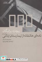 نامه ای عاشقانه از تیمارستان ایالتی (جهان نو)