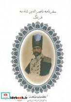 سفرنامه ناصرالدین شاه به فرنگ
