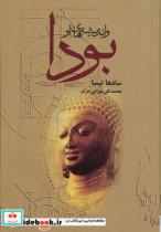 بودا و اندیشه های او