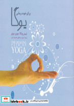 یوگا برای خوددرمانی