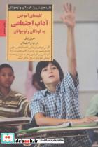 کلیدهای آموختن آداب اجتماعی به کودکان و نوجوانان (کلیدهای تربیت کودکان و نوجوانان)