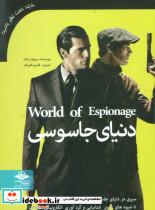 دنیای جاسوسی (گلاسه)