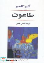 طاعون (ادبیات جهان80)