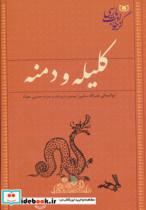 گزینه ادب پارسی (کلیله و دمنه)