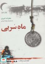 ماه سربی (داستان های کوتاه ایرانی)