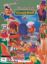 قصه های خرس دانا 2 (گندم چیست؟)،(همراه با برچسب های رنگارنگ)
