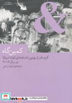 کمین گاه (گزیده ای از بهترین داستان های کوتاه امریکا در سال 2006)،(جهان نو)