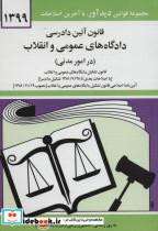 قانون آئین دادرسی دادگاه های عمومی و انقلاب (در امور مدنی) 1399