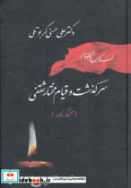 تاریخ اسلام 3 (سرگذشت و قیام مختار ثقفی (مختارنامه))