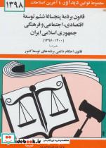 قانون برنامه پنجساله ششم توسعه اقتصادی،اجتماعی و فرهنگی جمهوری اسلامی ایران 1398 (1400-1396)