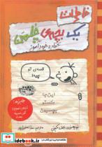 خاطرات یک بچه ی چلمن 5 (قصه ی تو چیه؟)،(کتاب خودآموز)