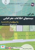 معرفی سیستمهای اطلاعات جغرافیایی